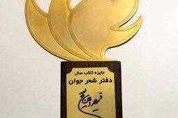 معرفی برگزیدگان جایزه قیصر امینپور