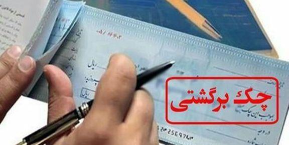 چک های برگشتی منطقه ارس با جریمه روبرو نخواهند شد