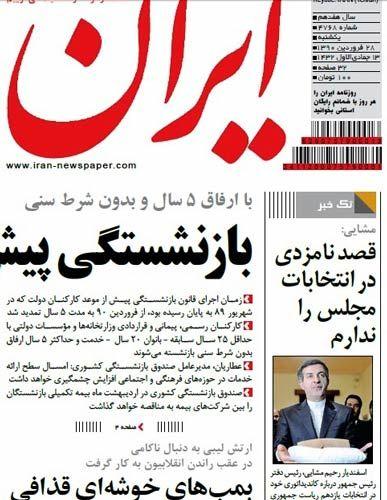 بحران کاغذ گریبان گیر روزنامه «ایران» شد