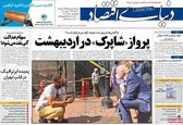 عناوین روزنامههای سهشنبه 13 خرداد 99