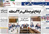 عناوین روزنامههای یکشنبه 13 بهمن 98