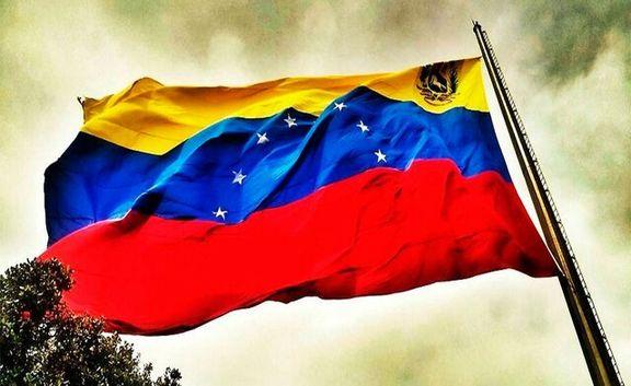 دسترسی ونزوئلا به پول هایش درصندوق بین الملل مسدود شد