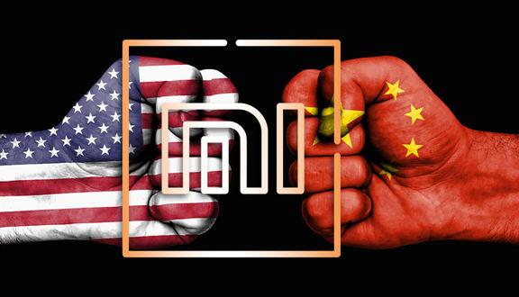 تحریمهای آمریکا علیه شیائومی چین رسماً لغو شد