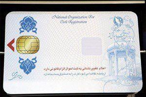 بیش از ۶ میلیون کارت ملی هوشمند آماده صدور است