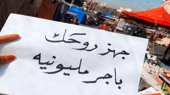 فعالان عراقی خواستار برگزاری تظاهرات میلیونی شدند