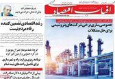 عناوین روزنامههای شنبه 26 بهمن 98