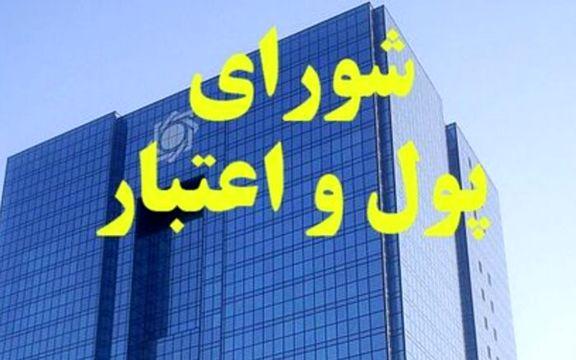 شورای پول و اعتبار با انتشار اوراق ودیعه توسط بانک مرکزی موافقت کرد