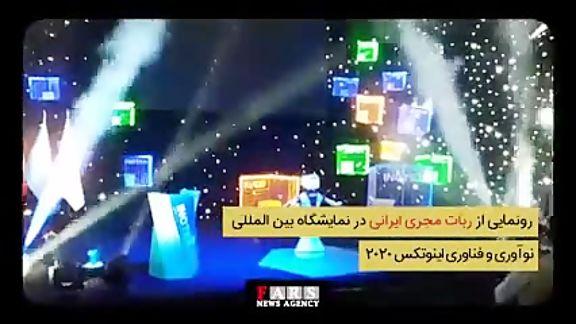رونمایی از اولین ربات مجری ایرانی
