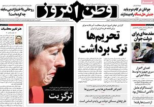 عناوین رورنامههای شنبه ۴ خرداد ۹۸