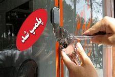 245 مغازه در استان مرکزی بسته شد